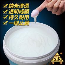 外牆用透明防水膠 丙烯酸乳液透明防水膠防水塗料側牆滲透型塗料