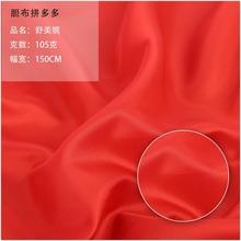厂家直销舒美绸 家纺面料红布 女士时装里布 仿丝绸布 复合面料