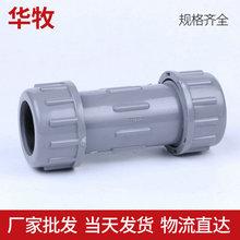 PVC灰色給水快接 塑料農業灌溉水管搶修快速接頭 PVC供水快接