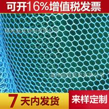 热销供应 甲醛小于20PPM硬六角网眼布