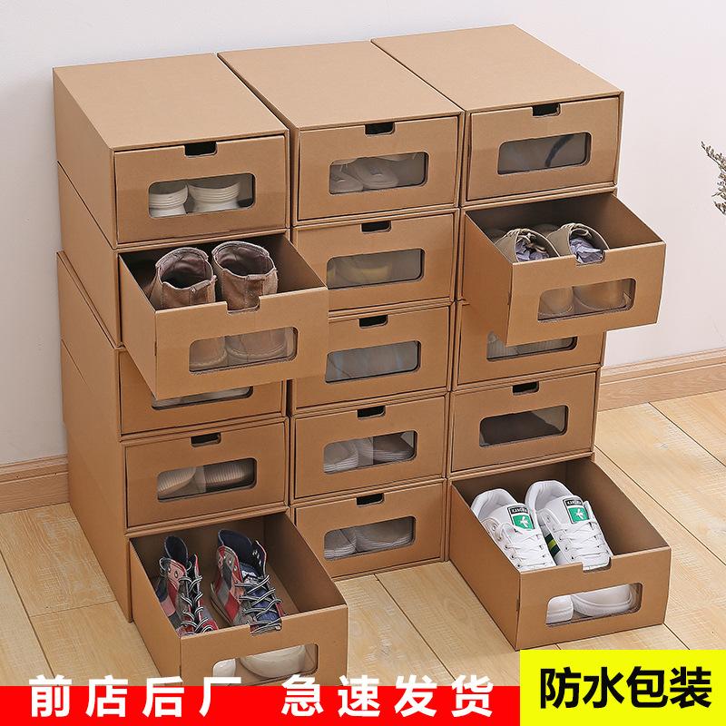 加厚男女抽屉式纸鞋盒子纸质放鞋子收纳盒日本鞋箱组合鞋柜纸盒