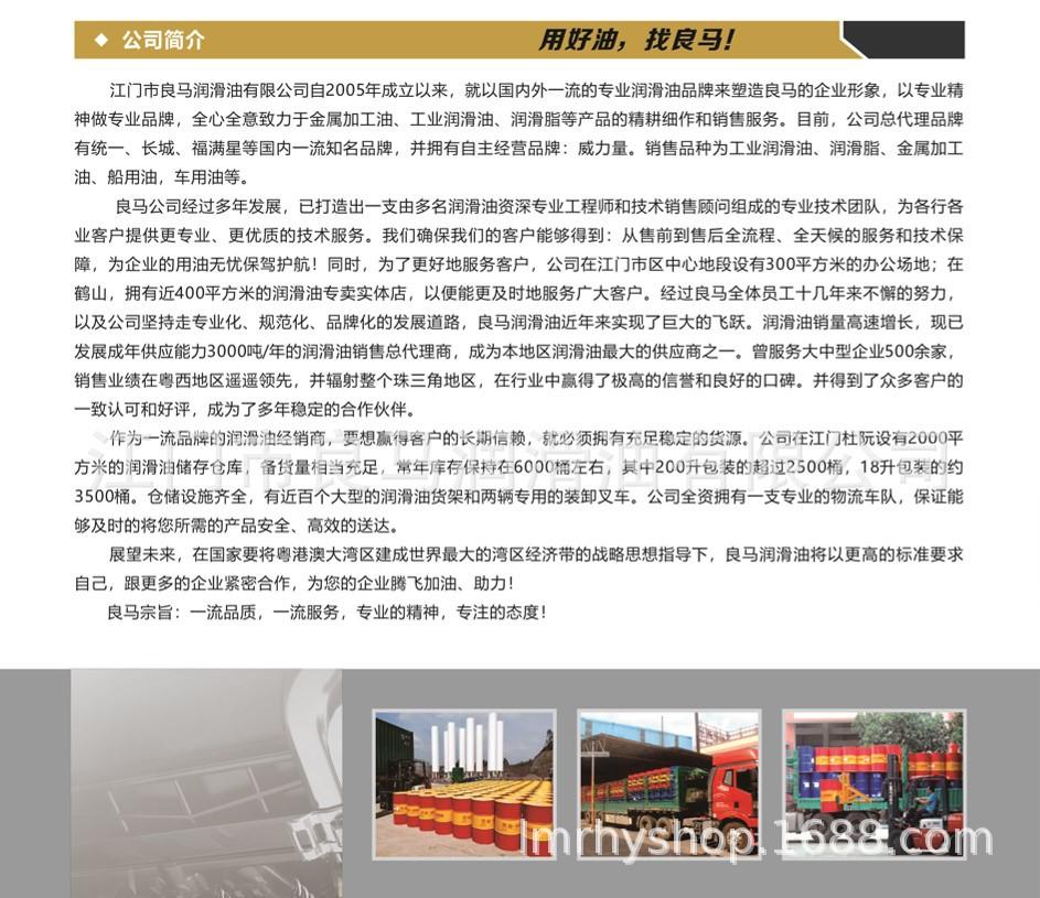 Diesel Oil Company Profile 2018