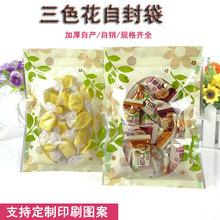 开窗三色花拉骨袋彩色自封袋食品通用塑料袋水果花茶袋彩印包装袋