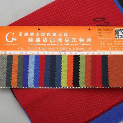 厂家直销批发现货牛津布皮革PVC400D菱形格尼龙面料 箱包布料