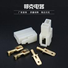 6.3 2P電線公母接頭 汽車用2位公母接插件 子母護套空中接線端子