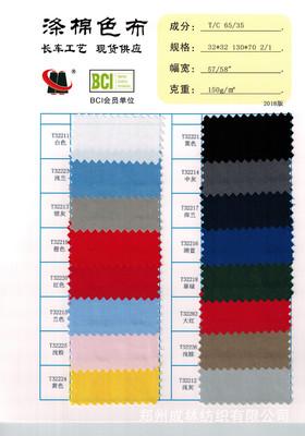 涤棉色布TC65/35 32*32 130*70斜纹, 工装面料   厂家直销