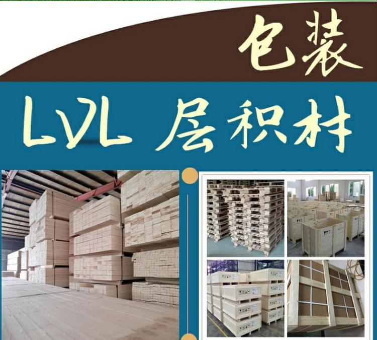 烨鲁bte365正规网站_bte365在哪注册_bte365官方网站是多少批发青海海北州定做3厘胶合板价格建筑木方