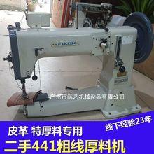 专业供应二手441 粗线厚料包边机 特种粗线缝纫机