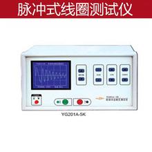 YG201A/B-5K型匝間耐壓測試儀線圈絕緣檢測儀繞組層間測量儀