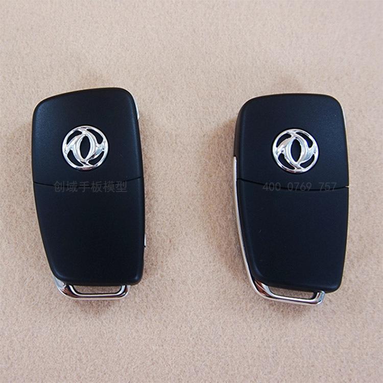 汽车钥匙手板