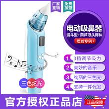 吸鼻器婴儿电动通鼻器宝宝吸鼻屎器带音乐新生儿鼻塞通鼻涕屎神器