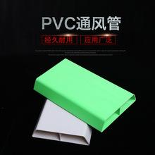 貨源供應樂通PVC地送風新風扁管道型材矩形通風管pvc塑料異型材