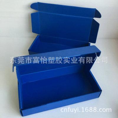 批发供应pp塑料中空板包装盒 包装快递纸箱 打包盒瓦楞纸盒