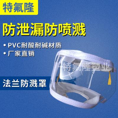 PVC透明雷火电竞防护罩|球阀防溅罩|透明塑料雷火电竞雷火电竞首页|视镜防护套