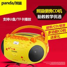 熊猫CD-201胎教机CD机磁带录音机收录机MP3 USB音响播放机学习机