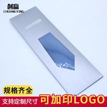 银灰色领带信封包装纸袋盒丝巾方巾方便礼品盒厂家直销可定可?#32435;? class=