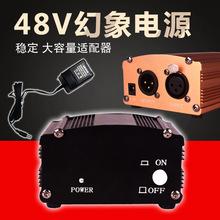 廠家直銷48V主播麥克風專用無噪聲供電大振膜話筒ISK得勝幻象電源