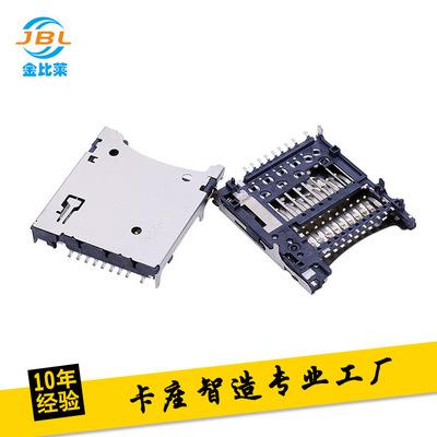自弹式MICRO SD4.0卡座 高传输TF4.0 PUSH读卡器U盘 SD卡槽连接器