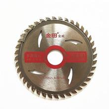 金田普通级105 180 200 230木用锯片 硬质合金木工电圆锯锯片