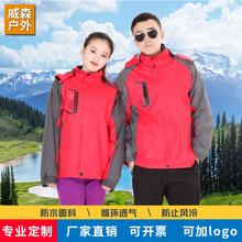 厂家批发男女情侣款冲锋衣定制logo加绒防水户外登山滑雪服外套潮