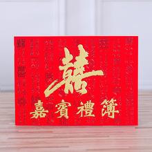 婚庆结婚礼金本 礼金册婚礼带格嘉宾礼金薄 记帐本-双喜誓言D90