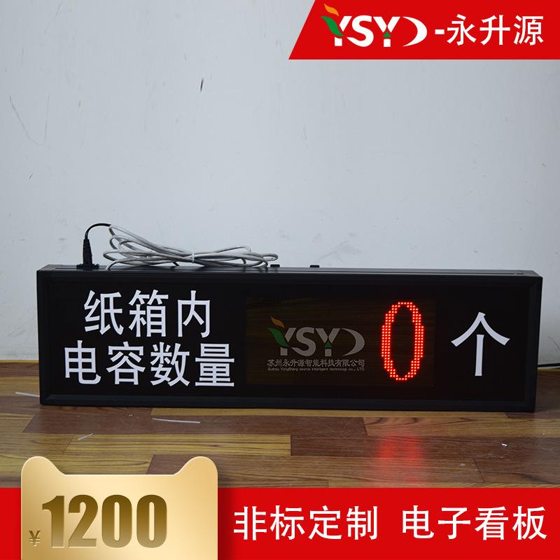车间生产管理看板TCP IP网络通讯计数器可视化管理看板LED显示屏