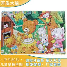 60片紙質兒童益智玩具拼圖 幼兒早教拼圖 中片平面紙制拼板可定制