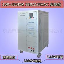 【現貨】100/150KW 380V交流可調負載箱 泵、壓縮機測試假負載