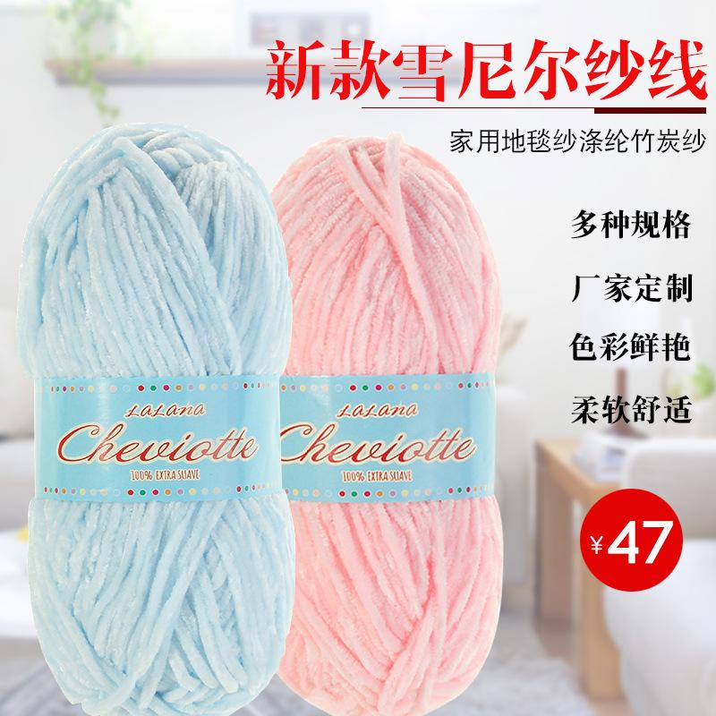 2019新款雪尼尔纱线多种规格家用地毯纱涤纶竹炭纱厂家定制批发