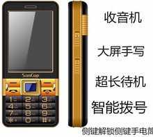 SanCup/金国威 C800威震天S老人机超长待机大字体大喇叭老年手机