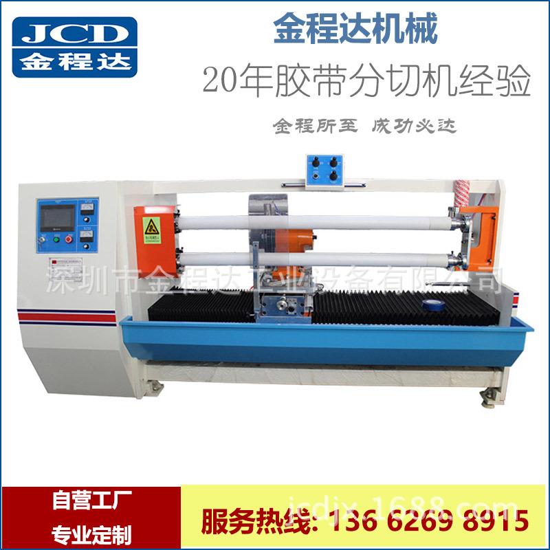油压切卷机双轴胶带分切机 美纹胶带 纸管分切 深圳工厂