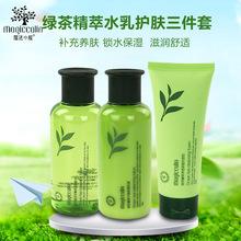 授权正品魔法小屋绿茶精萃水乳平衡净透温和护肤套装 平衡保湿