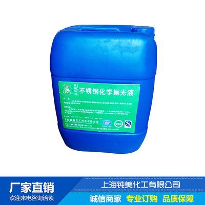 厂家直销 不锈钢化学抛光液 品质保障 欢迎来电咨询订购