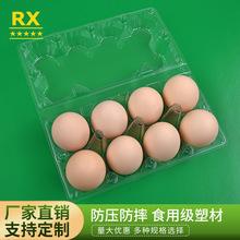鸡蛋塑料内托吸塑托盘包装 8枚中号透明鸡蛋托盒 塑料鸡蛋托批发
