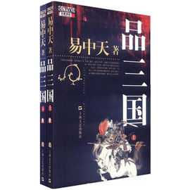 The Three Kingdoms (two volumes) Yi Zhongtian, the author made in the CCTV-10 hundred forums