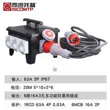24位便携式手提移动防水插座检修电源箱 工业配电箱16A10A奥标
