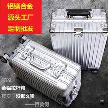 定制全铝镁合金拉杆箱铝框行李箱登机旅行箱工具箱批发一件代发