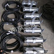 潜水搅拌机品牌  潜水搅拌机  南京兰江专业生产潜水搅拌机