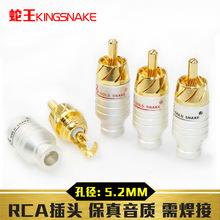廠家直銷蛇王RCA 純銅鍍金音響頭 AV音頻視頻蓮花焊接頭一件代發