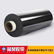 厂家定制PE工业缠绕膜 黑色防静电包装薄膜托盘打包拉伸缠绕膜