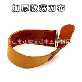 Hot sale direct sale razor sharpening cloth double layer real cowhide scraper cloth leather knife cloth hardware metal ring