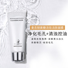 麦吉丽黄糖活效洁肤面膜 深层收缩毛孔 溶解角质清洁膏