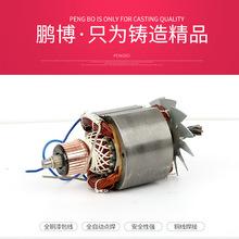 厂家直销电动工具配件切割机电机355定转子电机转子定制电机配件