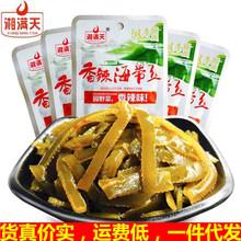 湘满天海带丝32g*20包湖南特产下饭菜香辣麻辣味零食小吃