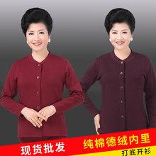 中老年女士保暖內衣秋冬加絨加大碼寬松開衫媽媽裝可外穿打底秋衣