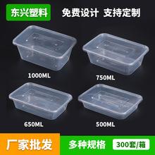 批发一次性餐盒长方形外卖打包环保塑料透快餐便饭盒300套/箱