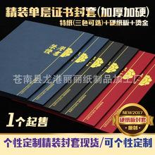 荣誉证书定做制作证书外壳内芯聘书结业证书培?#21040;?#29366;证书制作定做