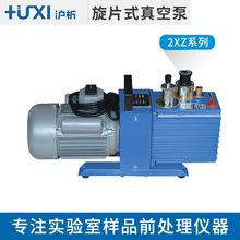 上海沪析2XZ-4B直联旋片式真空泵 抽压缩机真空泵 负压旋片式真空
