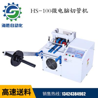 海胜全自动微电脑切管机 全自动送料切管机 PVC塑胶管热缩管切管机