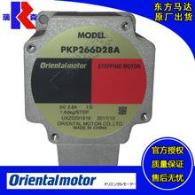 进口二相57日本东方步进电机PKP266D28A-L PKP268D28A CVD228B-K